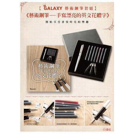 藝術鋼筆手寫漂亮的英文花體字+Galaxy藝術鋼筆套組