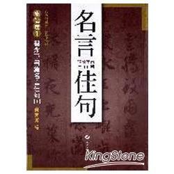 智永草書集名言佳句(1)