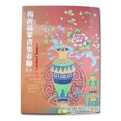 楊沂孫篆書集春聯(一)