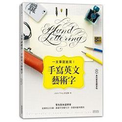 一支筆就能寫!手寫英文藝術字