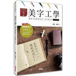 美字工學:鋼筆字冠軍教你寫一手好看的字1994