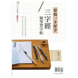 學寫一手好字:三字經硬筆習字帖