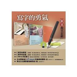 寫字的勇氣 微笑套組:~寫字的勇氣~+~寫字的浪漫~+~iWrite手記書~+珠友文化鋼筆
