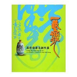 一藝孤行:蕭世瓊書法創作展:an exhibition of creativity by Hsiao Shih-Chiung