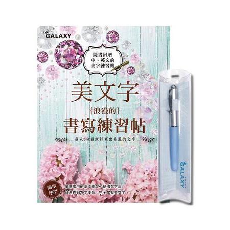 GALAXY晴空藍鋼筆X美的文字‧浪漫的書寫練習帖
