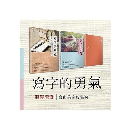寫字的勇氣浪漫套組:《寫字的勇氣》+《寫字的浪漫》,加贈《iWrite手記書》