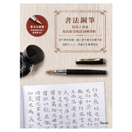 《書法鋼筆/寫詩.寫意,寫一手最美的詩詞練習帖》+【Galaxy-書法尖鋼筆套組】