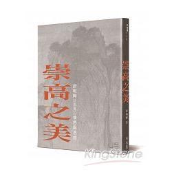 崇高之美:彭明輝談國畫的情感與思想