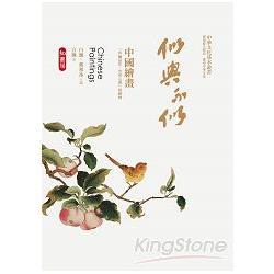 似與不似:中國繪畫:「外師造化-中得心源」的絕妙