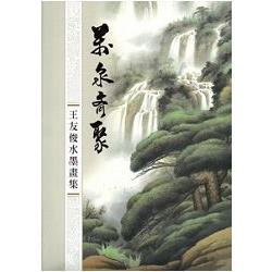 萬泉齊聚 : 王友俊水墨畫集