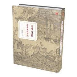 <<清明上河圖>>與北宋城市化 /