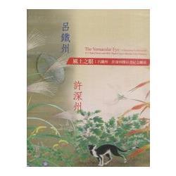 風土之眼 :  呂鐵州、許深州膠彩畫紀念聯展 /