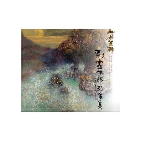 渺渺蒼韻-劉雪娥膠彩畫集 藝術薪火相傳—第6屆臺中市美術家接力展