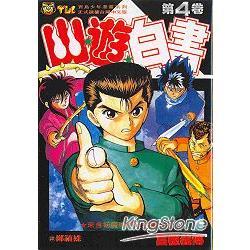 幽遊白書04