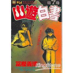 幽遊白書07