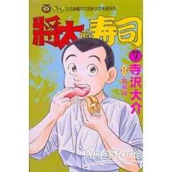 將太的壽司07