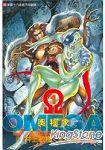 奧秘家 OMEGA 1