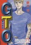 麻辣教師GTO03