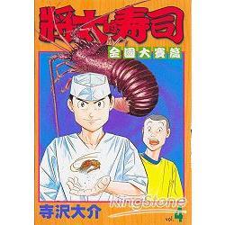 將太的壽司全國大賽篇04