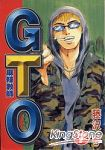 麻辣教師GTO07