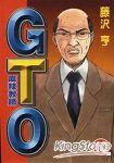 麻辣教師GTO10