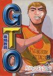 麻辣教師GTO11