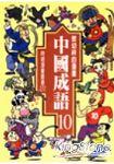 漫畫中國成語10