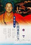 人間佛教行者-星雲大師(全)