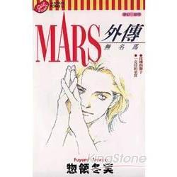 MARS 外傳(全)