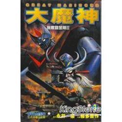大魔神無敵鐵金剛II  3
