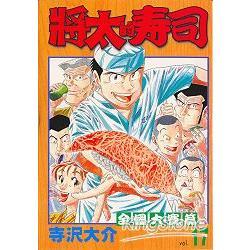 將太的壽司全國大賽篇17