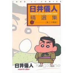臼井儀人精選集01