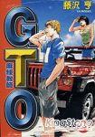 麻辣教師GTO21