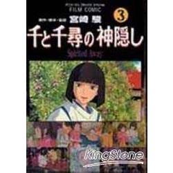 神隱少女03