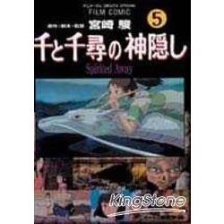 神隱少女05(完)