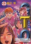 麻辣教師GTO22
