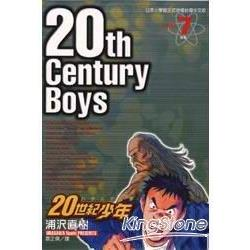 20世纪少年07
