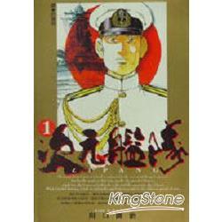 ZIPANG次元艦隊01