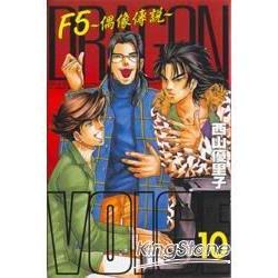 F5 偶像傳說 10