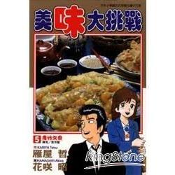 美味大挑戰05