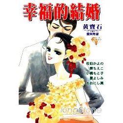 幸福的結婚-黃寶石篇(全)