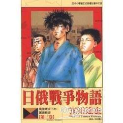 日俄戰爭物語3