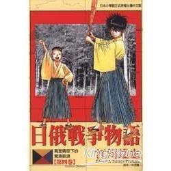 日俄戰爭物語4