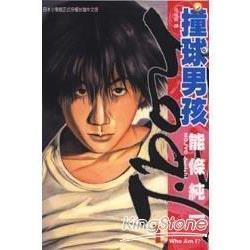 撞球男孩 1(海報 1300)