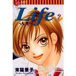 Life-人生 2