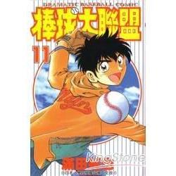 棒球大聯盟11