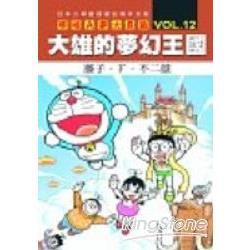 哆啦A夢(大長篇)12大雄夢幻王國(全)