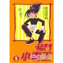 格鬥小霸王5
