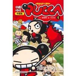 中國娃娃 PUCCA 1