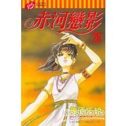 赤河戀影26